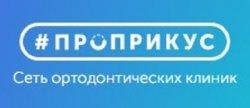 Проприкус на Русаковской