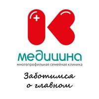 Клиника «К-Медицина»