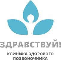 Клиника здорового позвоночника «Здравствуйте» у м. Чертановская
